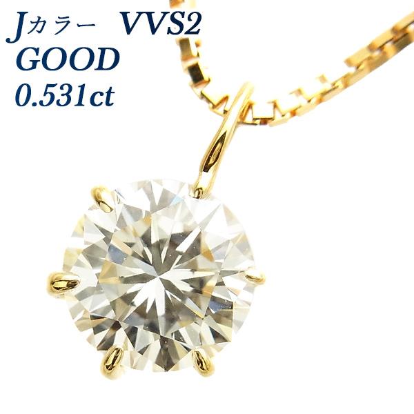 【ご注文確認後3%OFF】ダイヤモンド ネックレス 0.531ct VVS2-J-GOOD K18 一粒 プラチナ 0.5カラット 0.5ct ダイアモンドネックレス ダイアモンド ダイアネックレス ダイヤ ダイヤモンドネックレス ダイヤモンドペンダント diamond 一粒ダイヤモンドネックレス ソリティア