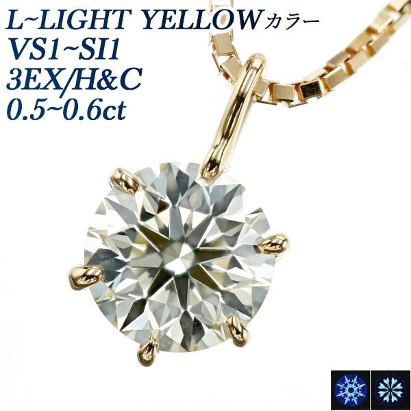 【ご注文後5%OFF】ダイヤモンド ネックレス 0.5~0.6ct VS1~2-LIGHT YELLOW~VERY LIGHT YELLOW-3EXCELLENT/H&C K18 0.5ct 0.5カラット 0.6カラット ダイヤモンドネックレス ダイヤモンドペンダント ペンダント ハート キューピット プラチナ 一粒