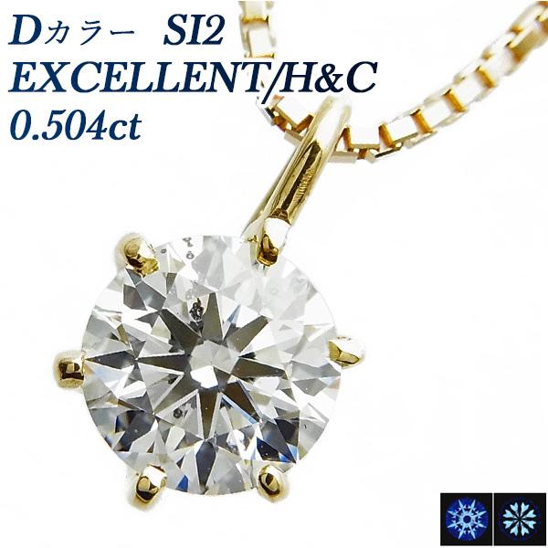 【ご注文確認後3%OFF】ダイヤモンド ネックレス 0.504ct SI2-D-EXCELLENT/H&C K18 一粒 0.5ct 0.5カラット Dカラー エクセレント ハート キューピット ダイヤモンド ダイアモンド ダイヤ ダイア diamond K18 18K 18金 6本爪 スタッド ソリティア