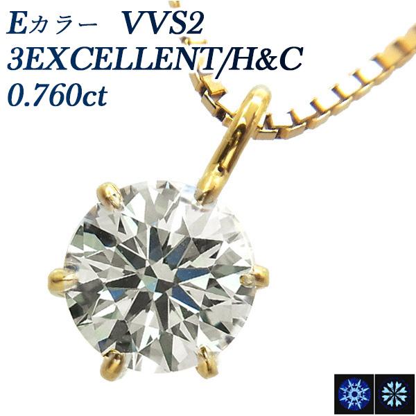 【ご注文後5%OFF】ダイヤモンド ネックレス 0.760ct VVS2-E-3EXCELLENT/H&C K18 一粒 プラチナ 0.7ct 0.7カラット VVS 3excellent h&c トリプル エクセレント ハートアンドキューピッド 中央宝石研究所 GIA プラチナ K18 YG 18金 6本爪 あす楽 送料無料