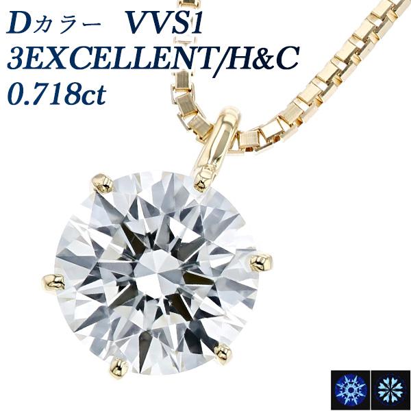 【ご注文後5%OFF】ダイヤモンド ネックレス 0.703ct VS1-D-3EXCELLENT/H&C K18 一粒 18金 ゴールド 0.7ct 0.7カラット エクセレント ハート キューピッド ダイアモンドネックレス ダイアネックレス ダイア ダイヤモンドネックレス ダイヤモンドペンダント ソリティア