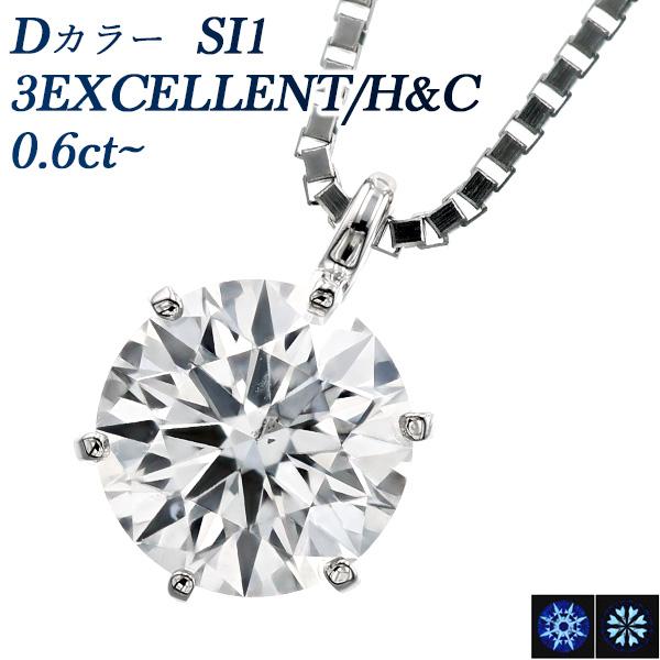 【ご注文後5%OFF】ダイヤモンド ネックレス 0.60~0.65ct SI1-D-3EXCELLENT/H&C Pt 一粒 プラチナ 0.6カラット 0.6ct ダイヤ ダイヤモンドネックレス ダイヤモンドペンダント diamond ダイヤモンド ネックレス ソリティア