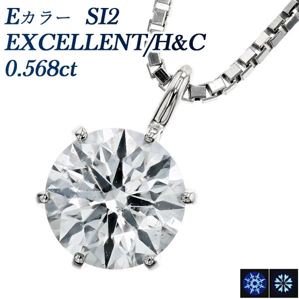 【ご注文確認後3%OFF】ダイヤモンド ネックレス 0.536ct SI1-F-EXCELLENT/H&C Pt 一粒 プラチナ 0.5ct 0.5カラット ダイアモンド ダイアネックレス ダイヤ ダイヤモンドネックレス diamond 一粒ダイヤモンドネックレス ソリティア