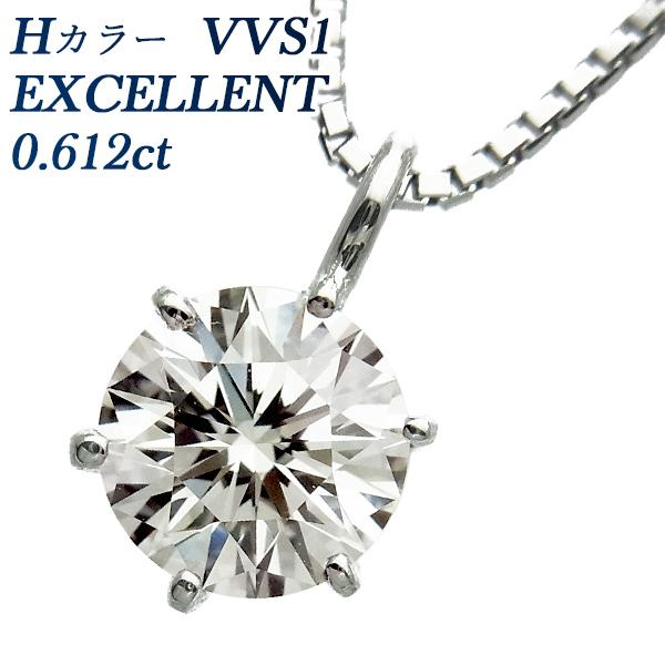 【ご注文後5%OFF】ダイヤモンド ネックレス 0.612ct VVS1-H-EXCELLENT Pt 一粒 プラチナ 0.6カラット 0.6ct エクセレント ダイアモンドネックレス ダイアモンド ダイアネックレス ダイヤ ダイヤモンドペンダント 一粒ソリティア