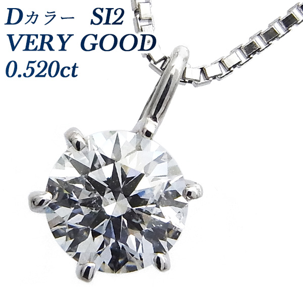 【ご注文確認後3%OFF】ダイヤモンド ネックレス 0.520ct SI2-D-VERY GOOD Pt 一粒 0.5ct 0.5カラット Dカラー プラチナ Pt900 6本爪 スタッド ダイヤモンドネックレス ダイヤモンドペンダント ソリティア