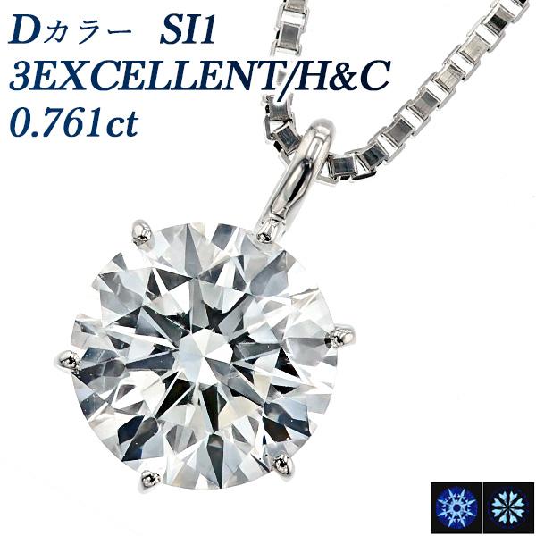 【ご注文確認後3%OFF】ダイヤモンド ネックレス 0.861ct SI1-D-3EXCELLENT/H&C Pt 一粒 0.8ct 0.8カラット プラチナ Pt900 エクセレント ハート キューピッド ダイヤモンドネックレス ダイヤネックレス ダイヤモンドペンダント ダイヤペンダント ダイアモンド