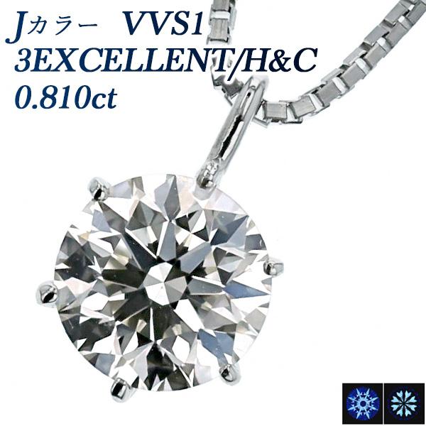 【ご注文確認後3%OFF】ダイヤモンド ネックレス 0.810ct VVS1-J-3EXCELLENT/H&C Pt 一粒 0.8ct 0.8カラット エクセレント ハート キューピット プラチナ Pt900 6本爪 スタッド ダイヤモンド ネックレス ダイヤネックレス ペンダント シンプル