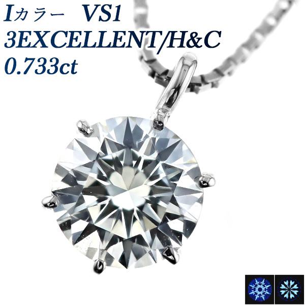 【ご注文後7%OFF】ダイヤモンド ネックレス 0.733ct Pt900 VS1-I-3EXCELLENT diamond/H&C Pt 一粒 ペンダント プラチナ Pt900 0.7ct 0.7カラット ペンダント ダイヤモンドネックレス ダイヤモンドペンダント diamond ソリティア エクセレント ハートアンドキューピット, ブレンドアロマショップ:b8f57196 --- apps.fesystemap.dominiotemporario.com