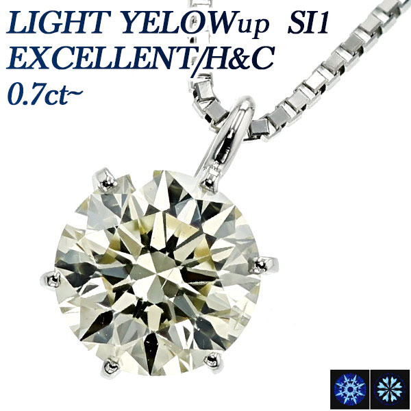 【ご注文確認後3%OFF】ダイヤモンド ネックレス 0.715ct SI1-VERY LIGHT YELLOW-EXCELLENT/H&C Pt 一粒 プラチナ Pt900 0.7ct 0.7カラット ペンダント ダイアネックレス ダイア ダイヤモンドネックレス ダイヤモンドペンダント diamond ソリティア