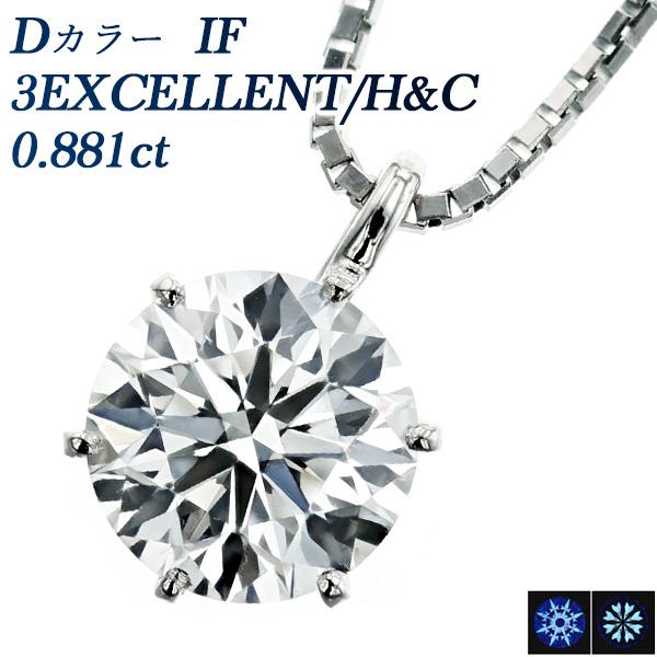 【ご注文後5%OFF】ダイヤモンド ネックレス 0.804ct IF-D-3EXCELLENT/H&C Pt 一粒 プラチナ 0.8ct 0.8カラット インタナリー フローレス ダイヤネックレス ダイアネックレス ダイア ダイアモンド diamond エクセレント ハート キューピッド スタッド