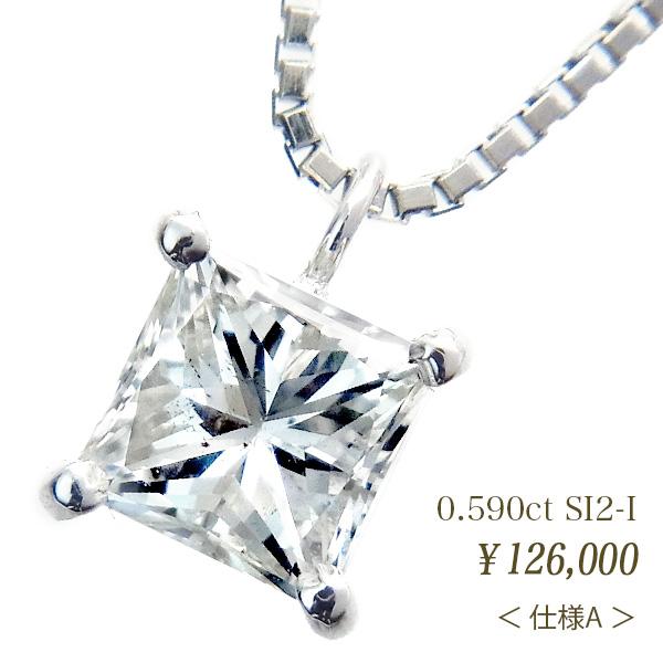 【ご注文確認後3%OFF】ダイヤモンド ネックレス 0.590ct SI2-I-プリンセスカット Pt 0.5カラット 0.5ct 0.6カラット 0.6ct 一粒 ダイヤモンド diamond ペンダント pendant ネックレス プリンセスカット プラチナ Pt