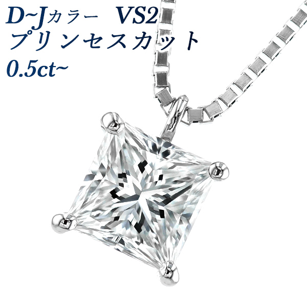 【ご注文後5%OFF】ダイヤモンド ネックレス 0.5~0.6ct VVS2~SI2-D~I-スクエアモディファイトブリリアントカット Pt 0.5カラット 0.5ct 0.6カラット 0.6ct 一粒 ダイヤモンドペンダント ダイヤモンド ペンダント pendant