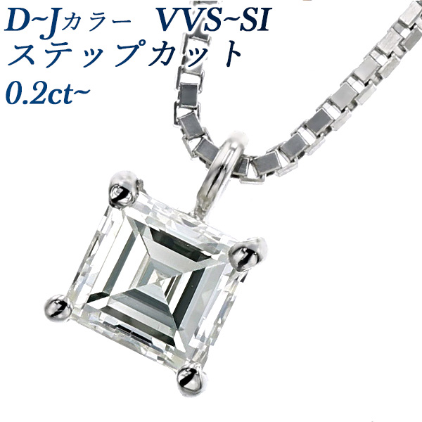 【ご注文後5%OFF】ダイヤモンド ネックレス 0.2~0.3ct VVS~SI-D~J-ステップカット Pt 一粒 プラチナ Pt900 0.2ct 0.2カラット 0.3ct 0.3カラット ステップ ダイヤ ペンダント ダイヤモンドネックレス ダイヤモンドペンダント あす楽