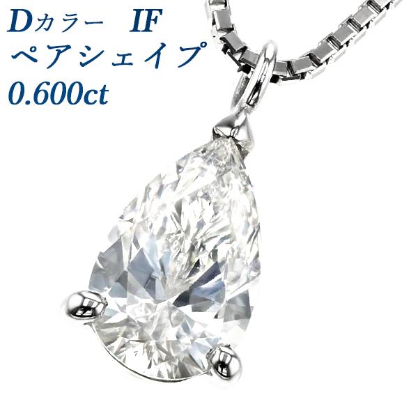 【ご注文後5%OFF】ダイヤモンド ネックレス 0.600ct IF-D-ペアシェイプブリリアントカット Pt 一粒 0.6ct 0.6カラット インタナリー フローレス プラチナ Pt900 ダイヤモンドネックレス ダイヤモンドペンダント シンプル ネックレス ペンダント