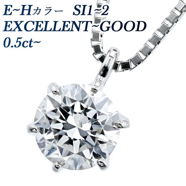 ダイヤモンド ネックレス 一粒 0.50ct SI1~2-E~H-VERY GOOD~GOOD プラチナ 0.5カラット ダイアモンドネックレス ダイアモンド ダイアネックレス ダイヤ ダイヤモンドペンダント diamond 一粒ソリティア【SP】