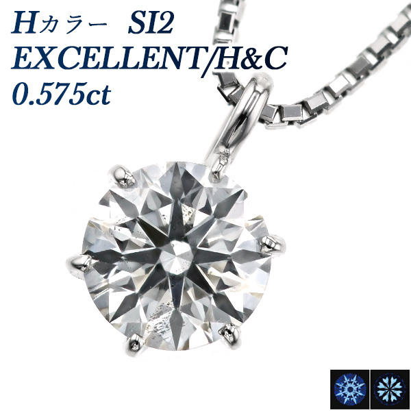 【ご注文後5%OFF】ダイヤモンド ネックレス 0.575ct SI2-H-EXCELLENT/H&C Pt 0.5ct 0.5カラット ダイヤモンドペンダント ダイヤモンド ネックレス ペンダント 一粒 Pt プラチナ ハートキューピット h&C エクセレント excellent