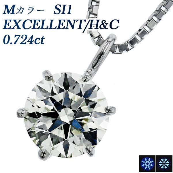 【ご注文後5%OFF】ダイヤモンド ネックレス 0.724ct SI1-M-EXCELLENT/H&C Pt 一粒 プラチナ 0.7カラット 0.7ct エクセレント ハート キューピッド ダイアモンド ダイアネックレス ダイヤ ダイヤモンドペンダント diamond 一粒ソリティア