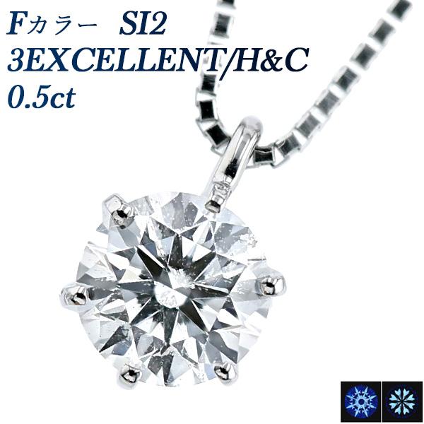 ダイヤモンド ネックレス 0.50ct SI2-F-3EXCELLENT/H&C 一粒 プラチナ 0.5カラット ダイアモンドネックレス ダイアモンド ダイアネックレス ダイヤ ダイヤモンドネックレス ダイヤモンドペンダント diamond 一粒ダイヤモンドネックレス ソリティア