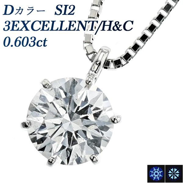 【ご注文確認後3%OFF】ダイヤモンド ネックレス 0.538ct SI2-D-EXCELLENT/H&C Pt ダイヤモンド ネックレス 一粒 プラチナ 0.5ct 0.5カラット エクセレント ダイヤモンドネックレス ダイアモンド ダイヤネックレス ダイア ダイヤ diamond ペンダント ソリティア