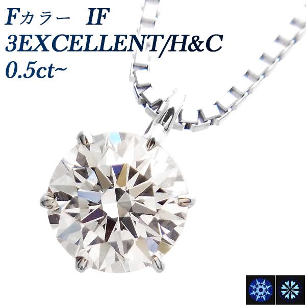 【ご注文後5%OFF】ダイヤモンド ネックレス 0.50~0.55ct IF-F-3EXCELLENT/H&C Pt 0.5カラット 0.5ctダイヤモンド diamond ダイヤモンドネックレス ダイヤモンドペンダント necklace pendant プラチナ Pt 一粒 ダイヤ一粒