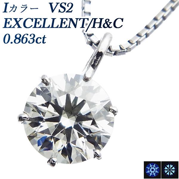 【ご注文後5%OFF】ダイヤモンド ネックレス 0.863ct VS2-I-EXCELLENT/H&C Pt 一粒 0.8ct 0.8カラット エクセレント ハートアンドキューピット プラチナ Pt900 スタッド ダイヤモンドネックレス ダイヤモンドペンダント ネックレス ペンダント