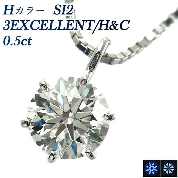 【ご注文後5%OFF】ダイヤモンド ネックレス 0.5ct SI2-H-3EXCELENT/H&C Pt 一粒 プラチナ 0.5カラット トリプルエクセレント ハートアンドキューピット ダイヤモンドネックレス ダイアモンド ダイヤネックレス ダイヤ diamond ペンダント ソリティア