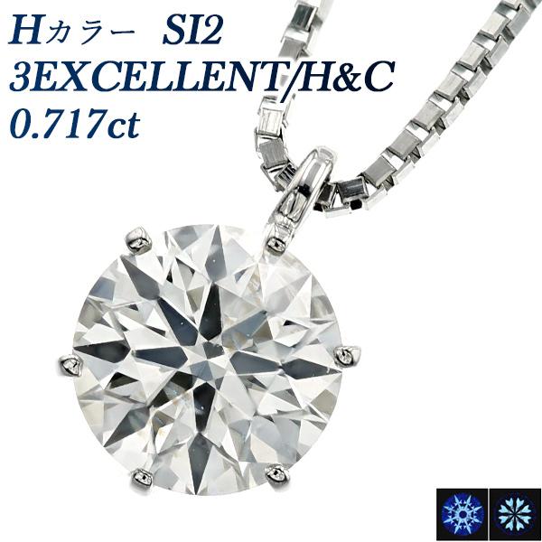 【ご注文後5%OFF】ダイヤモンド ネックレス 0.722ct SI2-H-EXCELLENT/H&C Pt 一粒 プラチナ Pt 0.7カラット 0.7ct エクセレント ハート キューピッド ダイヤ ダイヤモンドネックレス ダイヤモンドペンダント diamond ネックレス