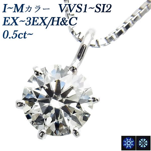 【ご注文後5%OFF】ダイヤモンド ネックレス 0.5~0.6ct SI~VS-I~K-EXCELLENT/H&C~3EXCELLENT/H&C Pt 一粒 プラチナ 0.5カラット トリプルエクセレント ハートアンドキューピット ダイアモンド ダイヤ diamond ペンダント