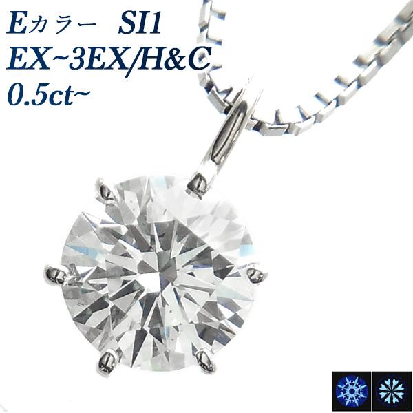 ダイヤモンド ネックレス 0.50ct~ SI1-E-EXCELLENT/H&C~3EXCELLENT/H&C Pt 一粒 プラチナ 0.5カラット 0.5ct エクセレント ハート キューピッド ダイアモンドネックレス ダイアモンド ダイアネックレス ダイヤ ダイヤモンドネックレス ソリティア