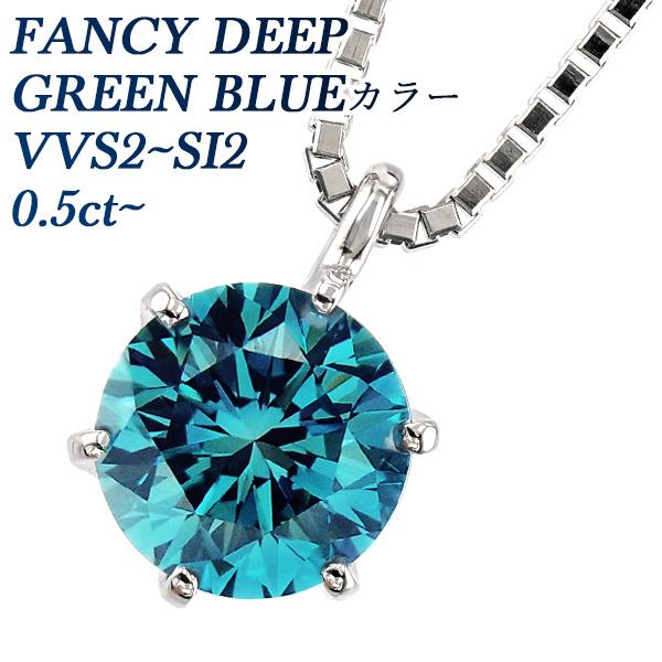 【ご注文確認後3%OFF】ブルーダイヤモンド ネックレス 0.5~0.6ct VS2~SI2-FANCY DEEP GREEN BLUE-ラウンドブリリアントカット Pt 一粒 プラチナ Pt900 0.5ct 0.5カラット 0.6ct 0.6カラット ブルー ブルーダイヤ ブルーダイア ペンダント ダイアモンドネックレス