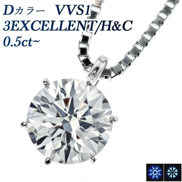 【ご注文確認後3%OFF】ダイヤモンド ネックレス 0.50ct~ VVS1-D-3EXCELLENT/H&C Pt 一粒 プラチナ 0.5カラット 0.5ct エクセレント ハート キューピッド ダイアモンド ダイア ダイヤ ダイヤモンドネックレス ペンダント diamond 一粒ダイヤモンドネックレス ソリティア