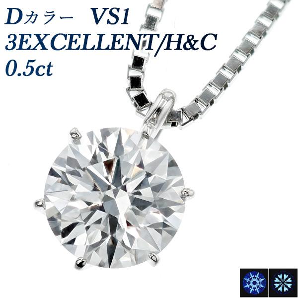 【ご注文後5%OFF】ダイヤモンド ネックレス 0.5ct VS1-D-3EXCELLENT/H&C Pt 一粒 プラチナ 0.5カラット ダイアモンドネックレス ダイアモンド ダイアネックレス ダイヤ ダイヤモンドネックレス ダイヤモンドペンダント diamond 一粒ダイヤモンドネックレス ソリティア