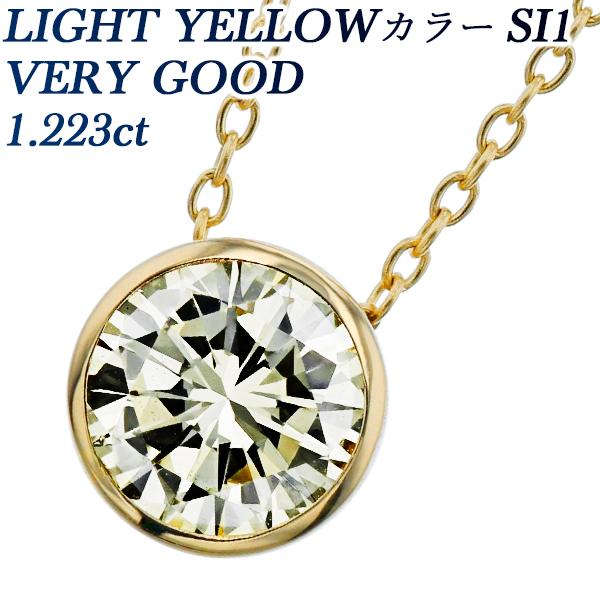 【ご注文後5%OFF】ダイヤモンド ネックレス 1.223ct SI1-LIGHT YELLOW-VERY GOOD K18 ダイヤモンドネックレス 一粒 プラチナ 1カラット 1.0カラット K18 18金 ダイヤネック ダイアネック ダイヤネックレス 一粒ダイヤモンドネックレス