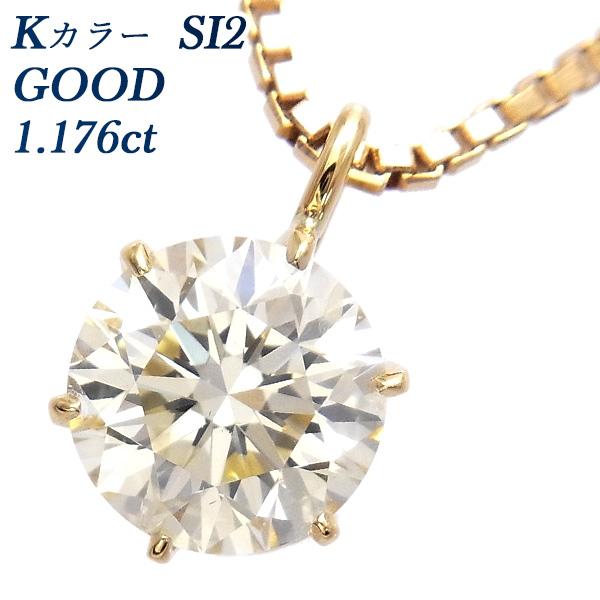 【ご注文後5%OFF】ダイヤモンド ネックレス 1.176ct SI2-K-GOOD K18 一粒 プラチナ 1ct 1カラット 大粒 ダイヤモンドネックレス ダイアモンド ダイヤネックレス ダイヤ ダイヤモンドペンダント diamond ペンダント ソリティア
