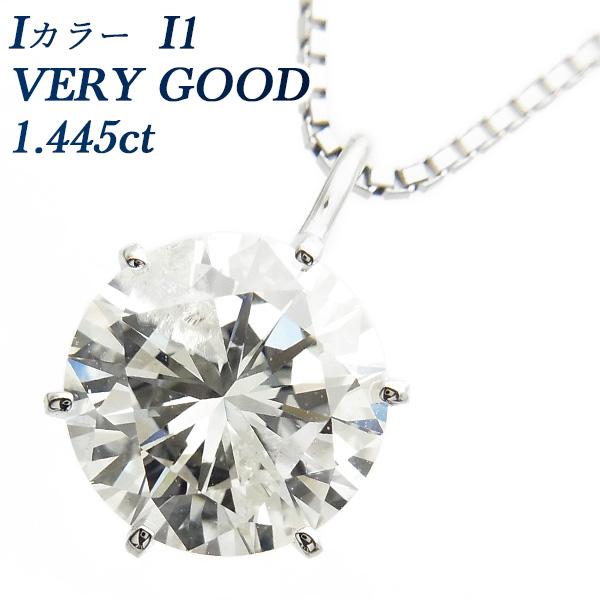 【ご注文後5%OFF】ダイヤモンド ネックレス 1.445ct I1-I-VERY GOOD 一粒 プラチナ 1ct 1カラット 1.4カラット ダイアモンドネックレス ダイアモンド ダイアネックレス ダイヤ ダイヤモンドネックレス ダイヤモンドペンダント diamond ソリティア