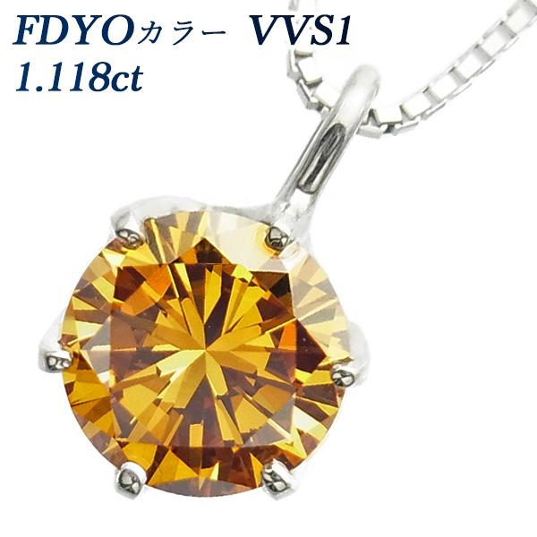 【ご注文確認後3%OFF】ダイヤモンド ネックレス 1.118ct VVS1-FANCY DEEP YELLOW ORANGE Pt 一粒 プラチナ Pt900 1ct 1カラット オレンジ オレンジダイヤ ペンダント ダイアネックレス ダイア ダイヤモンドペンダント diamond ソリティア