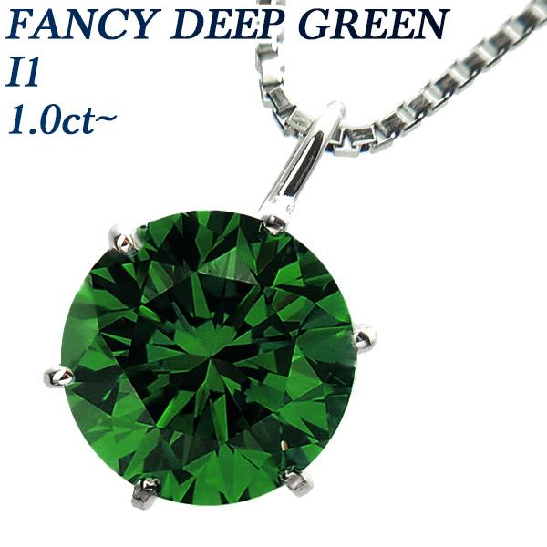 【ご注文後7%OFF】グリーンダイヤモンド ネックレス 1.0ct~ I1クラス-FANCY DEEP GREEN Pt ダイヤモンド ネックレス 一粒 プラチナ 1カラット グリーン ダイヤモンドネックレス ダイヤネックレス ダイア ダイヤ diamond ペンダント ソリティア