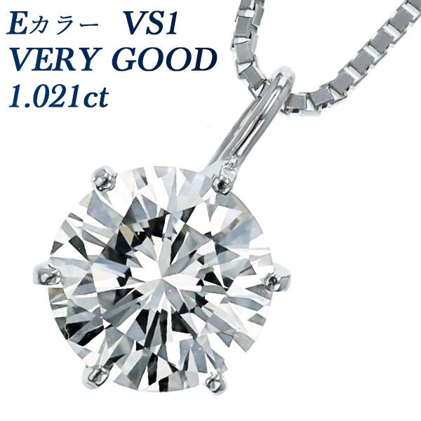 【ご注文確認後3%OFF】ダイヤモンド ネックレス 1.021ct VS1-E-VERY GOOD Pt 一粒 1ct 1カラット プラチナ Pt900 6本爪 スタッド ダイヤモンド ネックレス ダイヤネックレス ペンダント シンプル