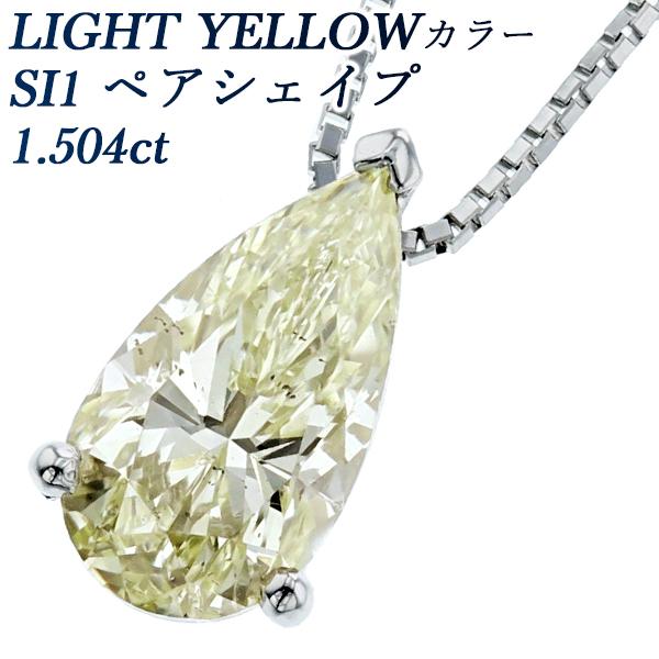 【ご注文確認後3%OFF】ダイヤモンド ネックレス 1.504ct SI1-LIGHT YELLOW-ペアーシェイプ ブリリアントカット Pt 一粒 プラチナ Pt900 1ct 1カラット ペアシェイプ ペンダント ダイアモンドネックレス ダイア ダイヤモンドペンダント diamond ソリティア イエロー