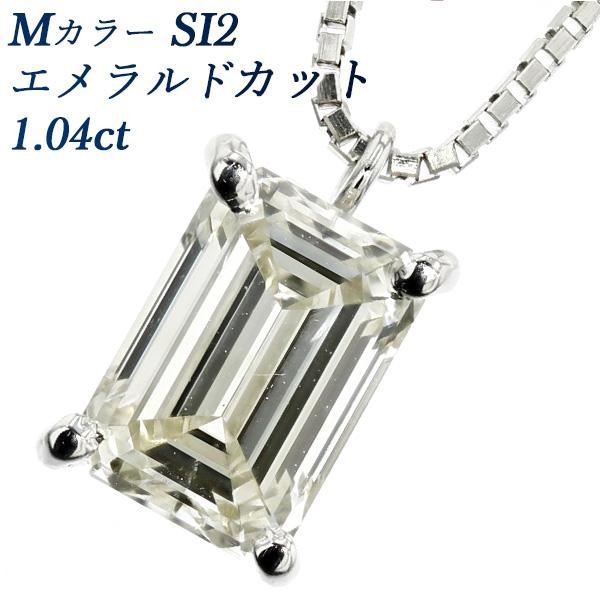 【ご注文確認後3%OFF】ダイヤモンド ネックレス 1.04ct SI2-M-エメラルドカット Pt ダイヤモンドネックレス 一粒 プラチナ 1カラット 1カラット エメラルド 角ダイヤ ダイヤネック ダイアネック ダイヤネックレス プラチナダイヤネックレス 一粒ダイヤモンドネックレス