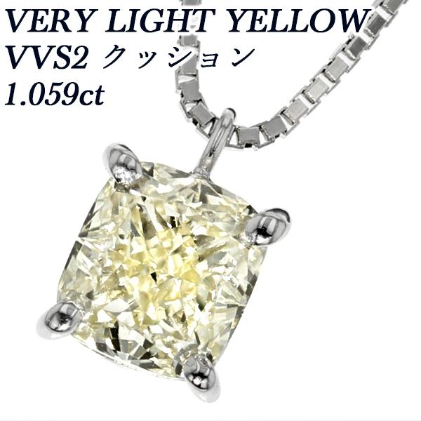 【ご注文後5%OFF】ダイヤモンド ネックレス 1.059ct VVS2-VERY LIGHT YELLOW-クッション モディファイト ブリリアントカット Pt 一粒 1カラット 1c tダイヤモンド ペンダント pendant ネックレス Pt プラチナ ダイヤモンドペンダント