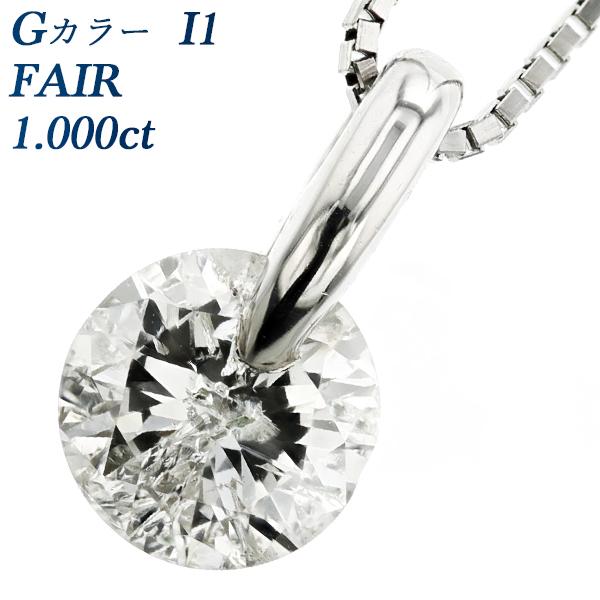 【ご注文確認後3%OFF】ダイヤモンド ネックレス 1.000ct I1-G-FAIR Pt ダイヤモンドネックレス 一粒 プラチナ 1ct 1カラット 1.0カラット 一点留 ワンサイド ダイヤネック ダイアネック ダイヤネックレス プラチナダイヤネックレス 一粒ダイヤモンドネックレス