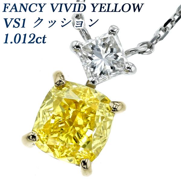 【ご注文後5%OFF】ダイヤモンド ネックレス 1.012ct VS1-FANCY VIVID YELLOW-クッションモディファイドブリリアントカット Pt プラチナ K18 1ct 1カラット イエロー 天然 ナチュラル ペンダント ダイアモンドネックレス ダイア
