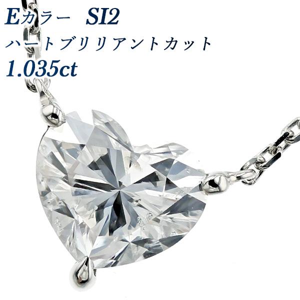【ご注文後5%OFF】ダイヤモンド ネックレス 1.062ct SI2-E-ハートブリリアントカット Pt 一粒 1ct 1カラット プラチナ heart ダイア ダイアモンド ダイヤ スタッド シンプル