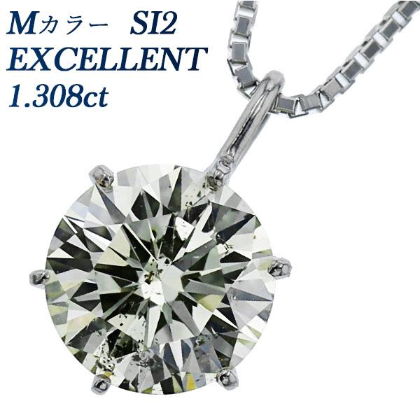 【ご注文後5%OFF】ダイヤモンド ネックレス 1.308ct SI2-M-EXCELLENT Pt 一粒 プラチナ 1ct 1カラット ダイヤモンド ダイヤモンドネックレス ダイヤ ダイヤネックレス ダイア ダイアネックレス プラチナ プラチナ900 スタッド 6本爪 ソリティア