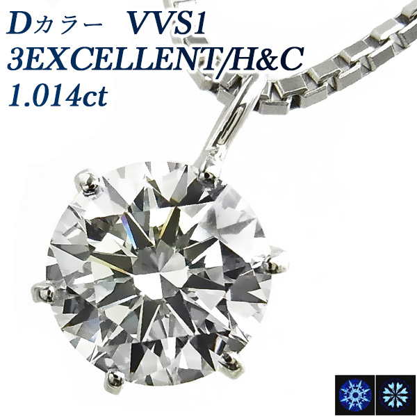 ダイヤモンド ネックレス 1.002ct VVS1-D-3EXCELLENT/H&C Pt 一粒 1ct 1カラット エクセレント ハートアンドキューピット プラチナ Pt900 6本爪 スタッド ダイヤモンドネックレス ダイヤモンドペンダント シンプル