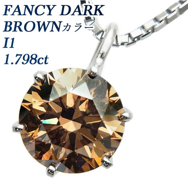 ブラウンダイヤモンド ネックレス 1.798ct I1-FANCY DARK BROWN-ラウンドブリリアントカット Pt 1ct 1カラット 1.5ct 1.5カラット FANCY BROWN ブラウン プラチナ ペンダント 一粒 6本爪 スタッド
