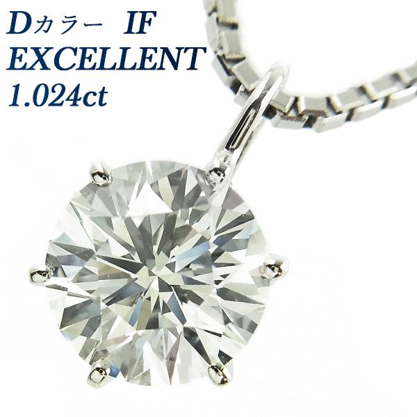 ダイヤモンド ネックレス 1.024ct IF-D-EXCELLENT Pt 一粒 1ct 1カラット エクセレント ハートアンドキューピット プラチナ Pt900 6本爪 スタッド ダイヤモンドネックレス ダイヤモンドペンダント シンプル