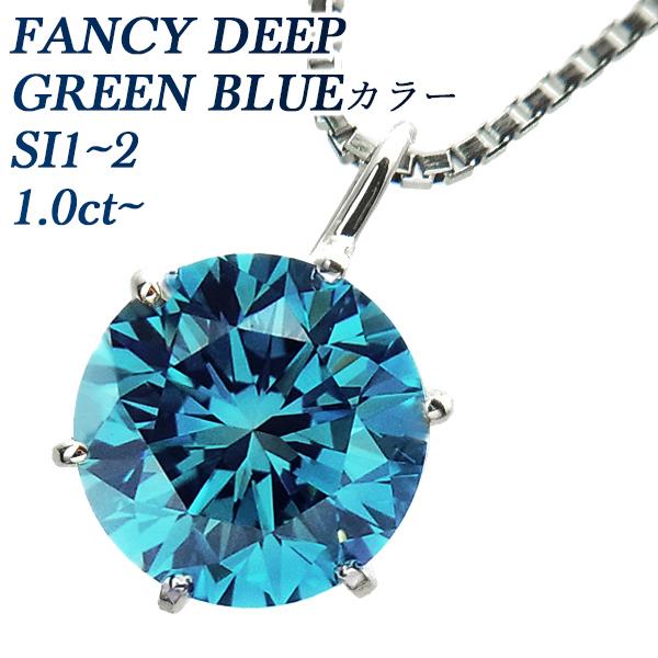 【ご注文確認後3%OFF】ブルーダイヤモンド ネックレス 1.0ct SI2-FANCY DEEP GREEN BLUE-ラウンドブリリアントカット Pt ダイヤモンド ネックレス 一粒 プラチナ 1ct 1カラット ブルー ダイヤモンドネックレス ダイヤネックレス ダイヤ diamond ペンダント ブルーダイア
