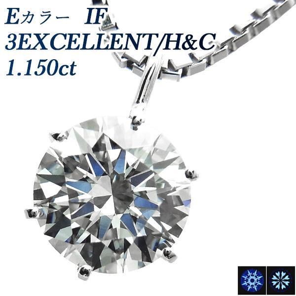 【ご注文確認後3%OFF】ダイヤモンドネックレス 1.150ct IF-E-3EXCELLENT/H&C Pt 一粒 プラチナ Pt900 1.0ct 1カラット インタナリーフローレス インターナリー ペンダント ダイアネックレス ダイア ダイヤモンドネックレス ダイヤモンドペンダント diamond ソリティア